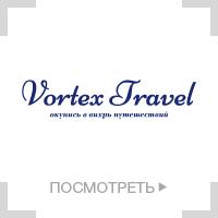 Логотип для туристического агентства Vortex Travel