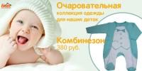 Баннер для группы Вконтакте интернет-магазина tizee.ru