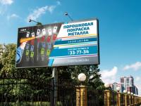 Билборд для компании Металлфасад, г.Ярославль