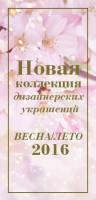 Баннер для сайта goldinthecity.ru