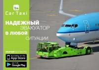 Баннер для поста в Вконтакте для мобильного приложения CarTaxi