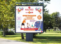 Баннер для гимнастического центра Naused