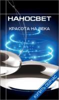 Набор баннеров для категорий товаров для интернет-магазина Люстро.рф