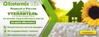 Баннер для сайта компании Ecotermix