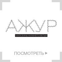 Логотип для магазинов нижнего белья Ажур