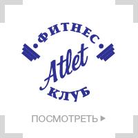 Логотип для фитнес клуба Atlet