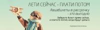 Баннер для сайта Euroavia.ru