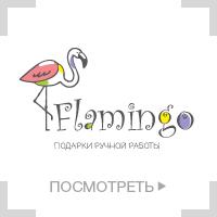 Логотип для интернет-магазина подарков Flamingo