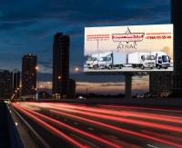 Билборд для магазина автозапчачтей Атлас