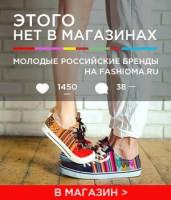 Баннер для сайта fashioma.ru