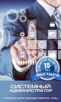 Баннер для Avito для частного системного администратора