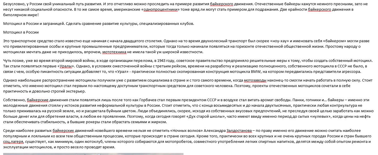 Байки в РФ и зарубежом