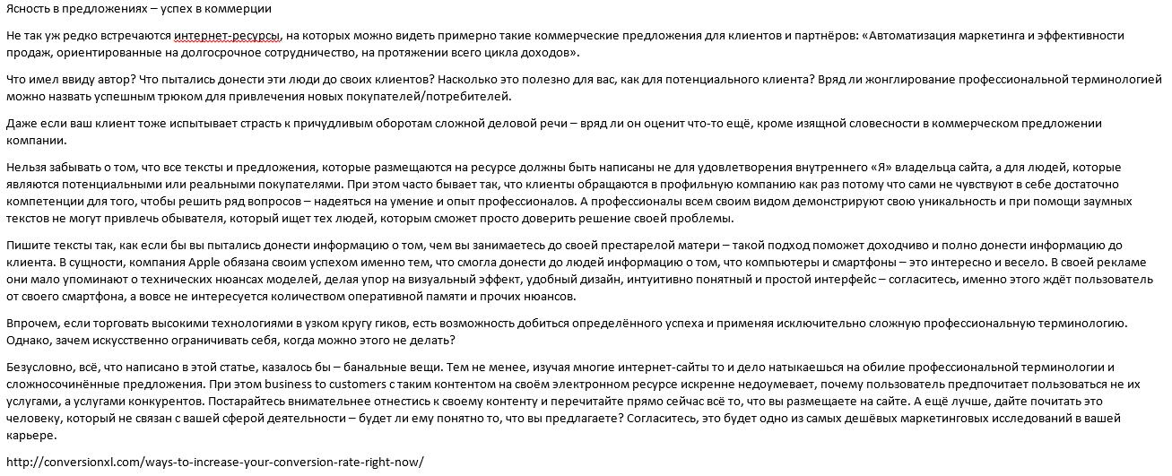 Перевод текста про маркетинг