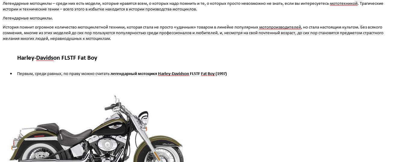 Легендарные мотоциклы. Обзор