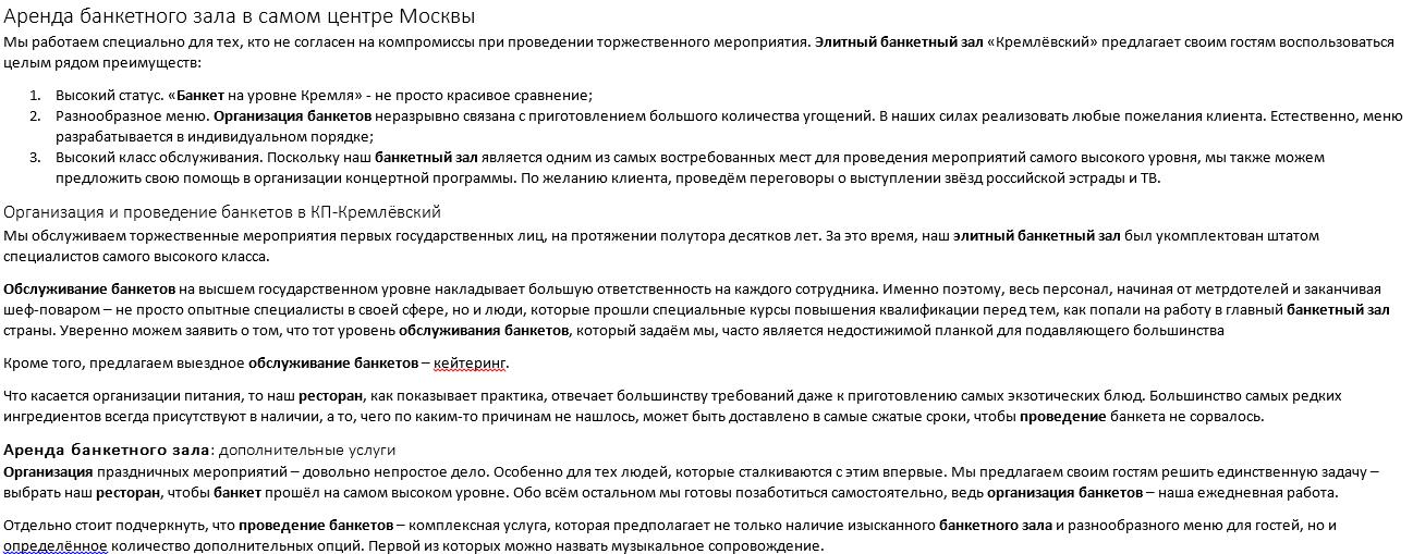 """Текст для сайта """"Кремлёвский"""""""