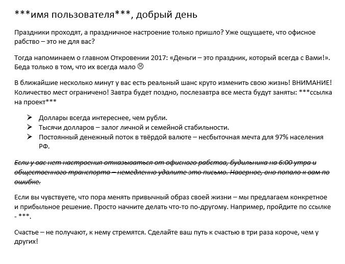 Email рассылка для Forex