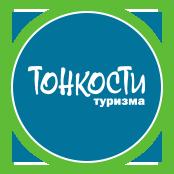 """Портал """"Тонкости туризма""""."""