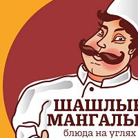 Шашлык Мангалыч