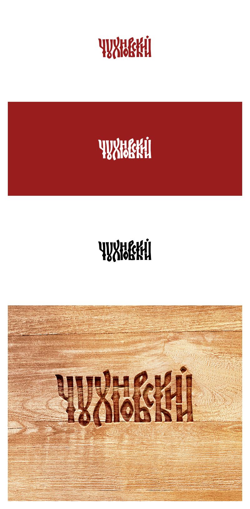 Чухновский
