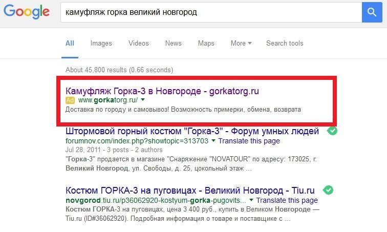 Интернет-магазин ГоркаТорг на поиске в Google