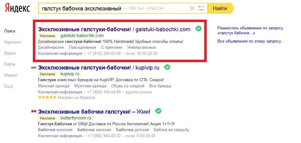 Интернет-магазин галстуков бабочек в Яндекс