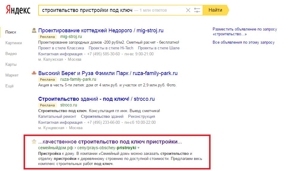 Продвижение сайта компании по строительству пристроек (Москва)