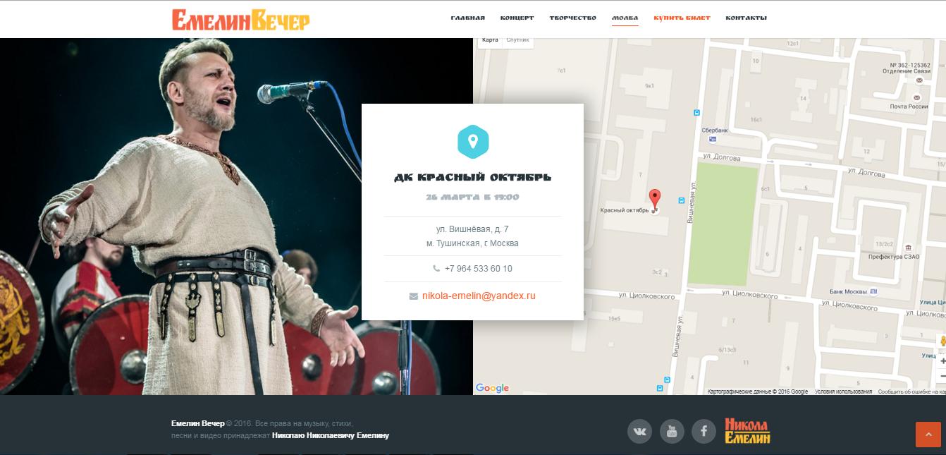 Промо-сайт концерта Николая Емелина
