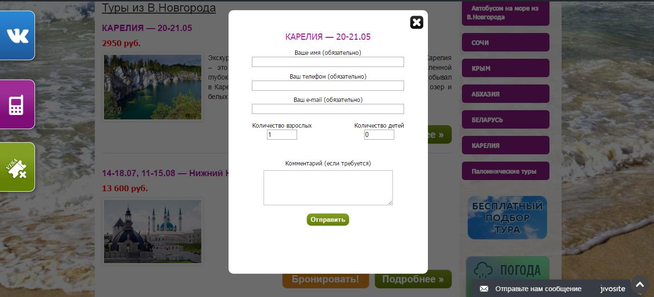 Доработка сайта на Wordpress (бронирование туров)