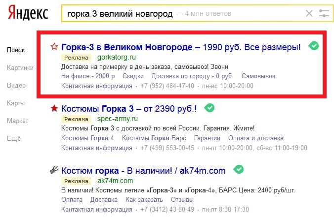 Интернет-магазин ГоркаТорг на поиске в Яндекс