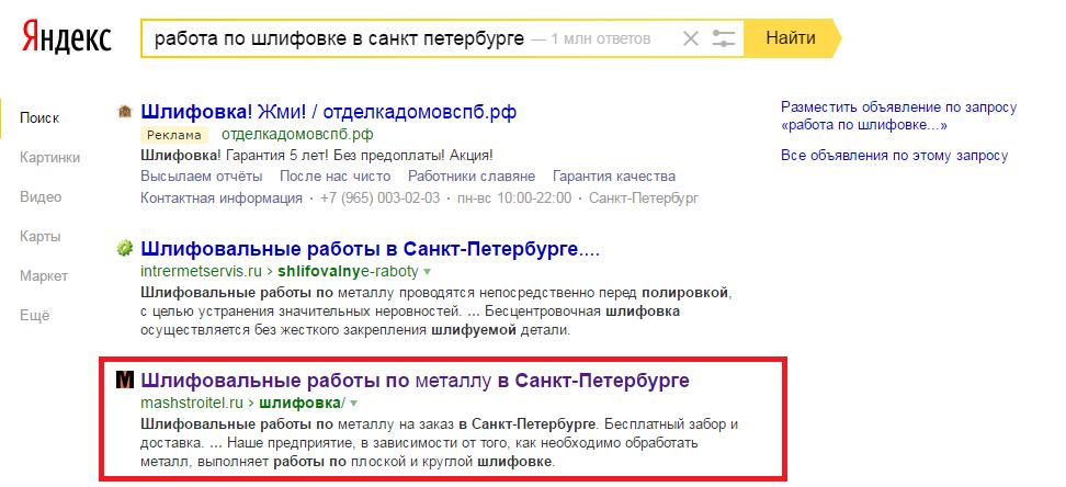 Продвижение сайта завода по обработке металла (Санкт-Петербург)