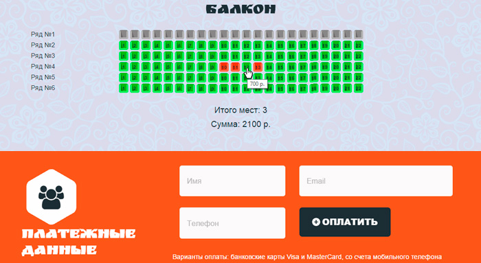 Система продажи билетов