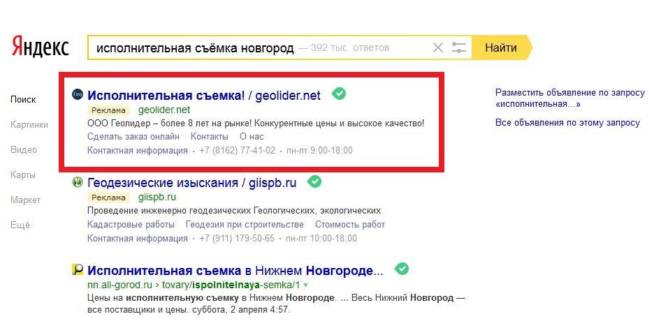 """Рекламная кампания Яндекс Директ для ООО """"Геолидер"""""""