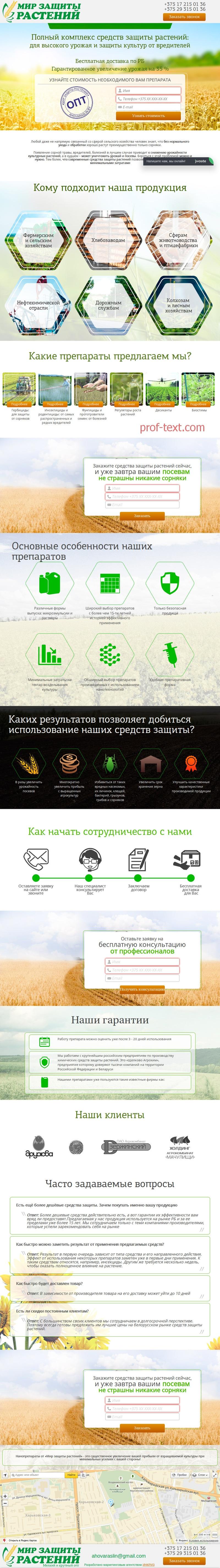 Препараты для защиты растений(Лендинг)