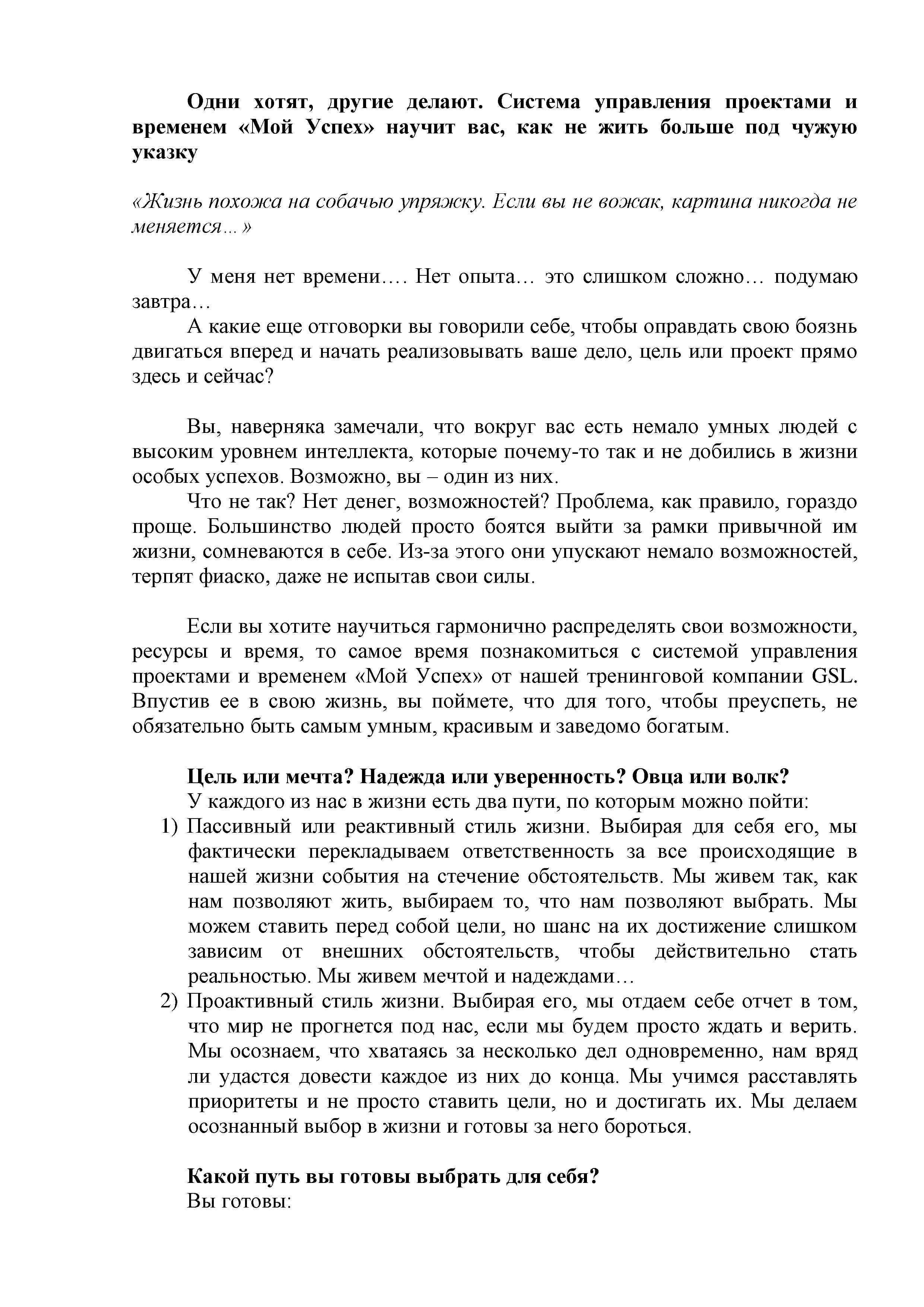 """Система управления проектами """"Мой успех""""(Landing Page)"""
