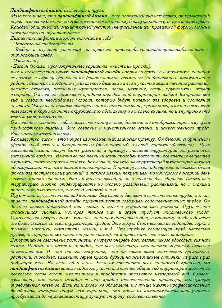 Ландшафтный дизайн:озеленение и пруды