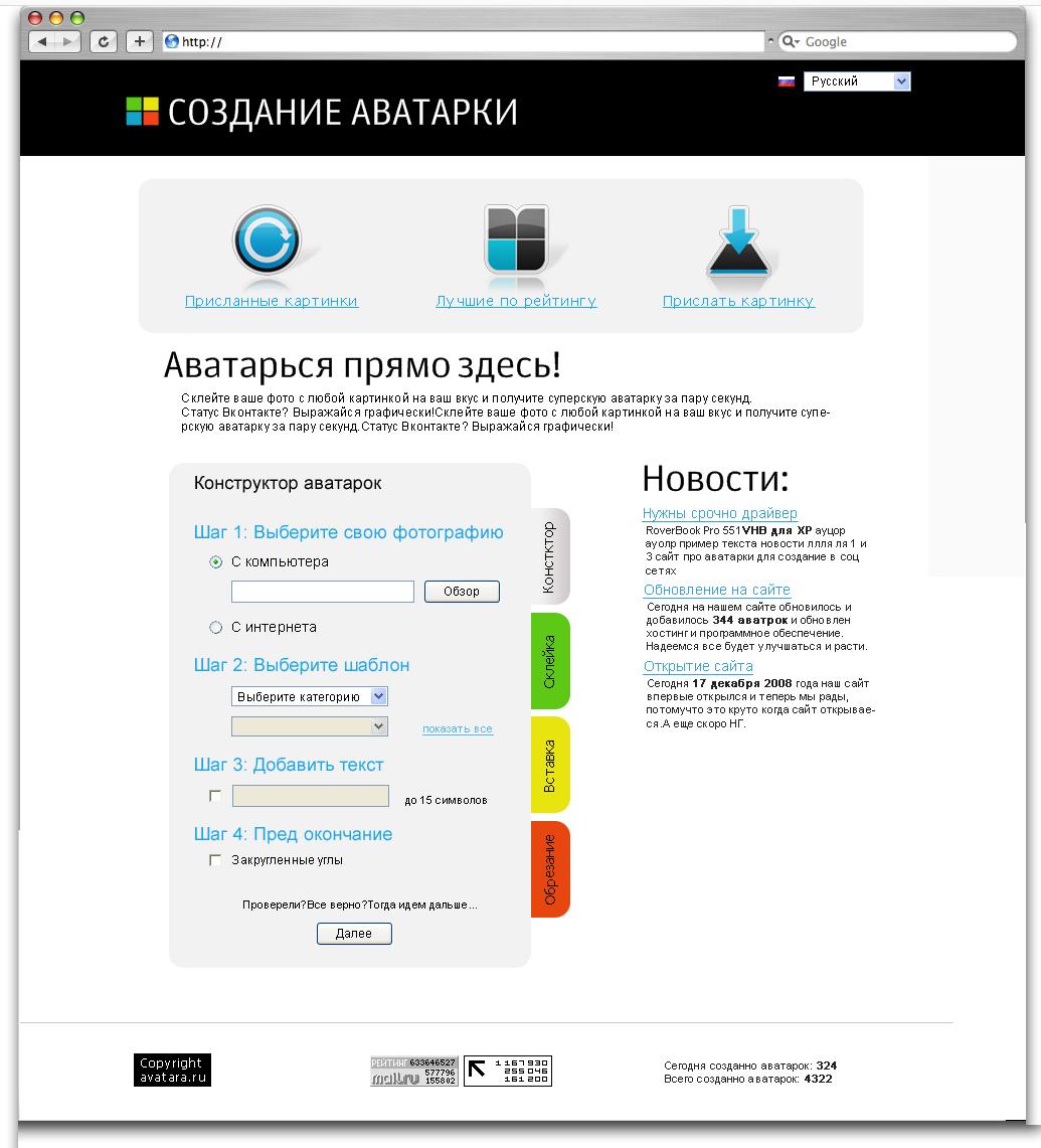 Сайт Аватарок