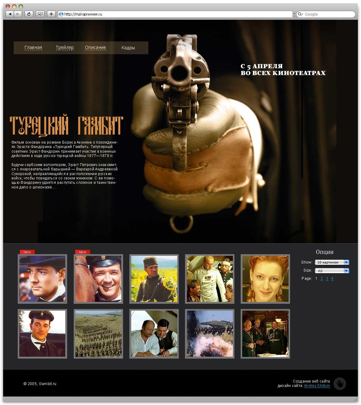 Промо сайт фильма «Турецкий Гамбит»