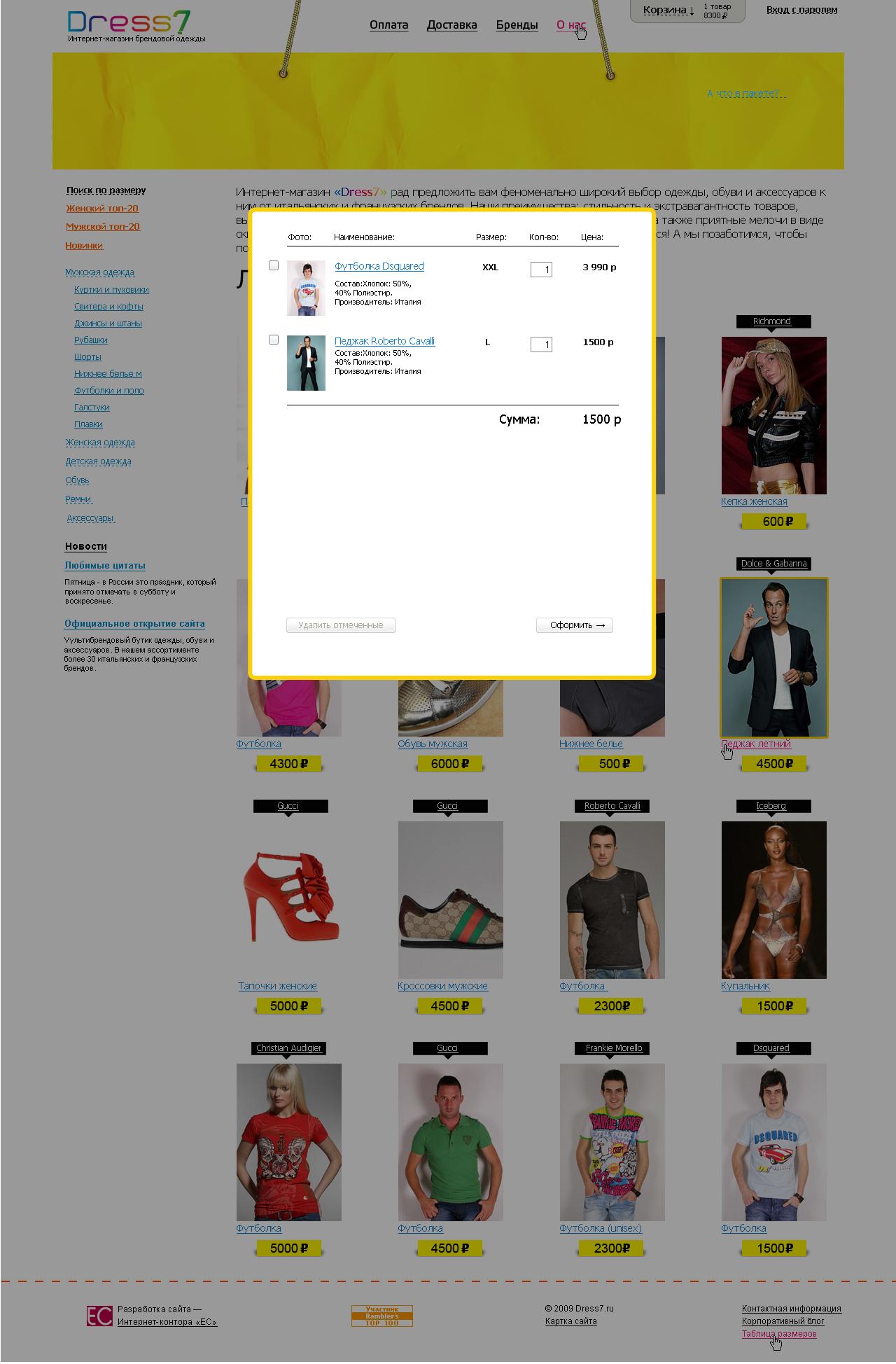 Интернет-магазин «Dress7» (Корзина)
