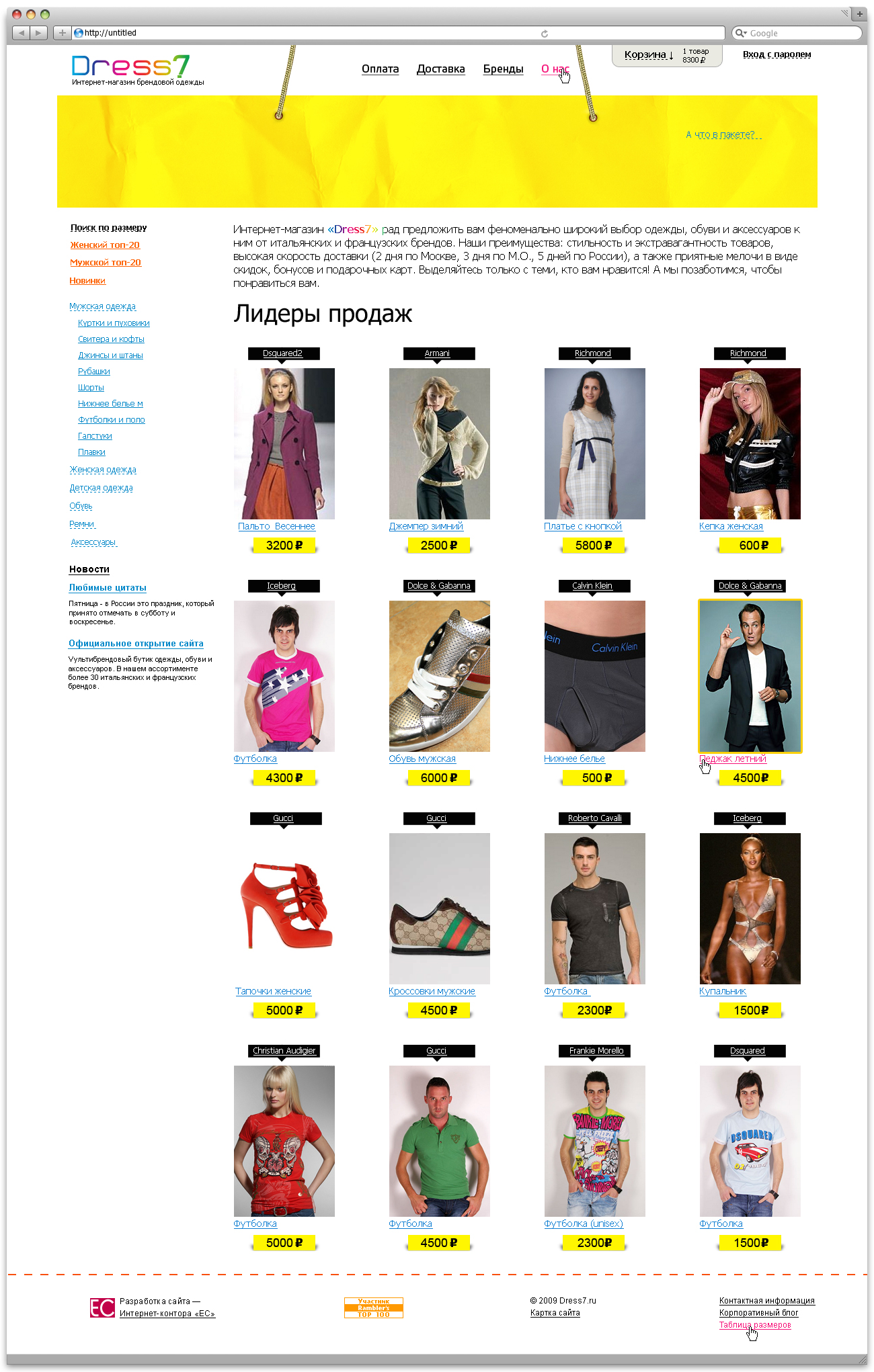 Интернет-магазин «Dress7»