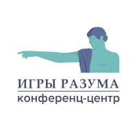 Конференц-центр Игры Разума (Санкт-Петербург)