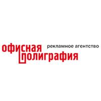 Рекламное агентство Офисная Полиграфия (Владимир)