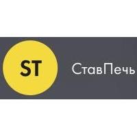 Отопительное оборудование СтавПечь (Ставрополь)
