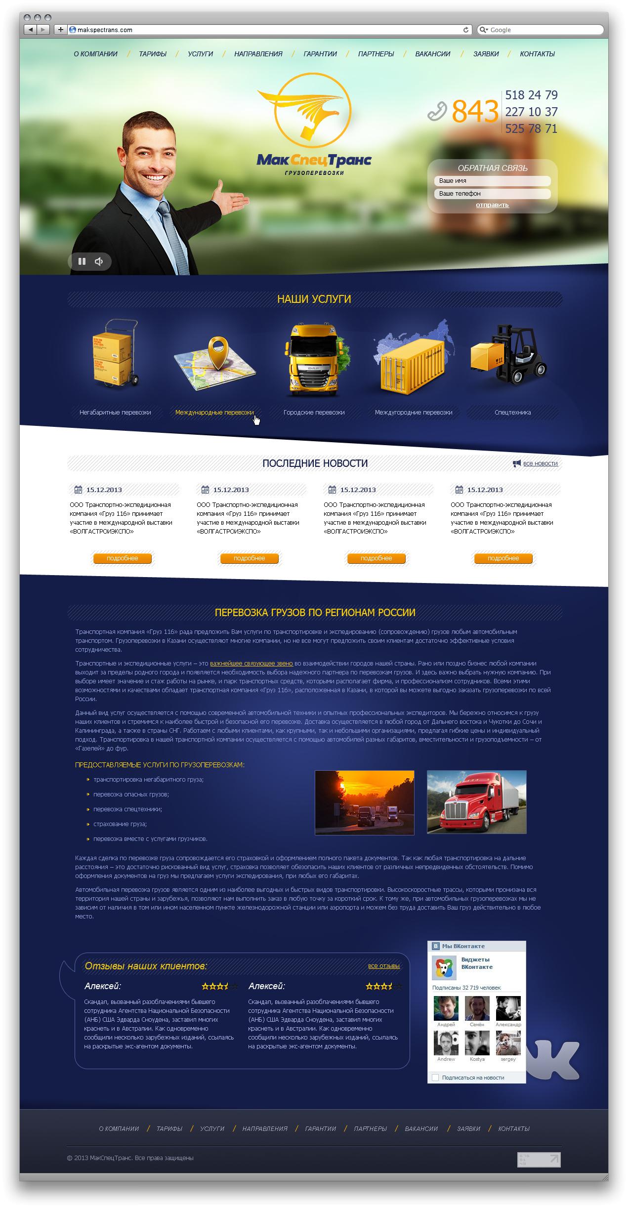 Сайт для грузоперевозочной компании! фото f_56952b98ac658e16.png