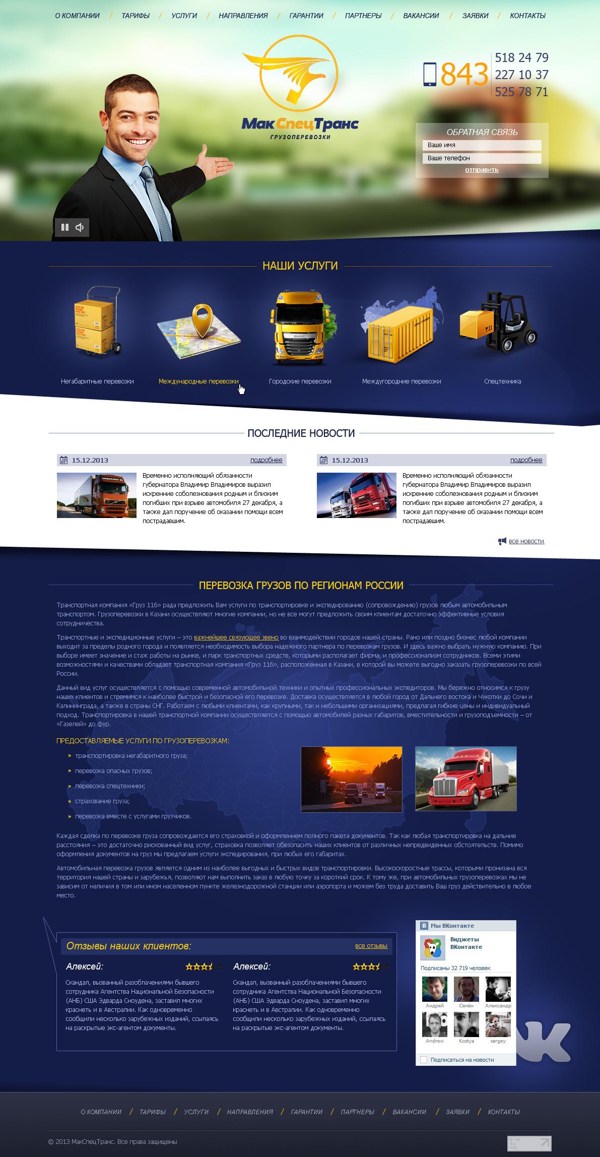 Сайт для грузоперевозочной компании! фото f_97752beb777105c2.jpg
