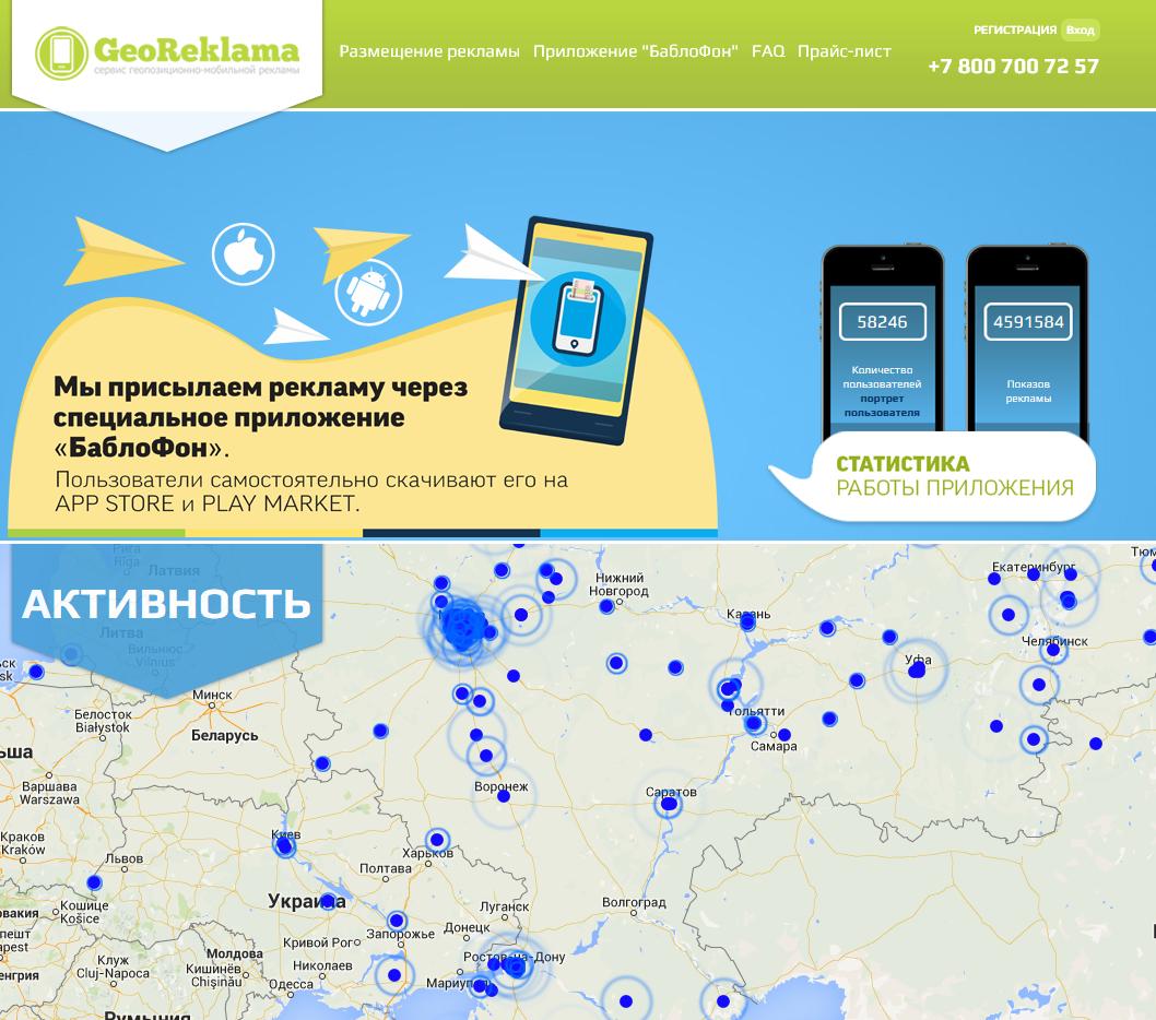 Сервис геотаргетинговой рекламы (Програмирование)