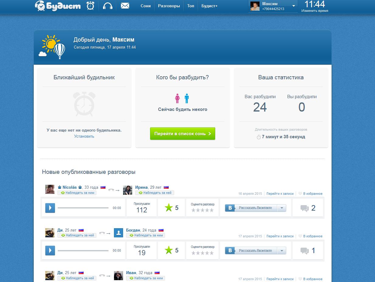 Социальный будильник Budist.ru (учавствовал в разработке)