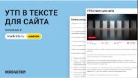 madcats.ru - УТП в тексте для сайта
