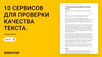 VC.ru - Топ-10 сервисов для проверки качества текстов