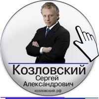 КОЗЛОВСКИЙ С.А