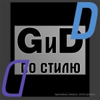 GиD по стилю